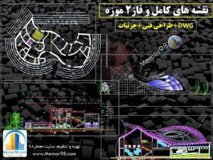 دانلود نقشه فاز 2 معماری موزه