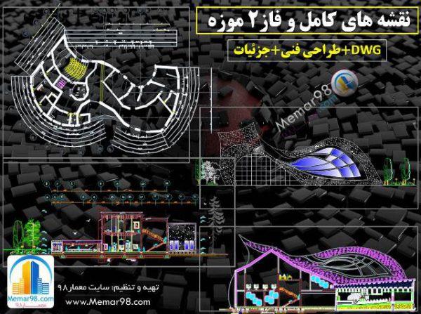 https://memar98.com/wp-content/uploads/Naghshe-Muze12-600x447.jpg