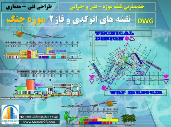 https://memar98.com/wp-content/uploads/Naghshe-Muzeh-Faze2-600x447.jpg
