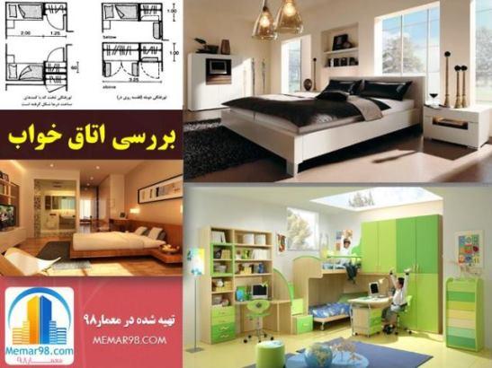 استانداردها و ضوابط طراحی اتاق خواب