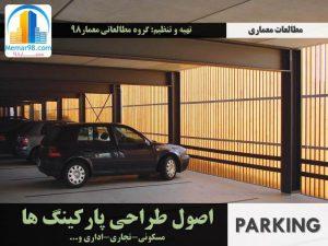 ضوابط و استانداردهای طراحی پارکینگ ها