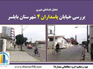 خیابان پاسداران 4- شهرستان بابلسر