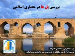 آشنایی با پل ها در معماری اسلامی
