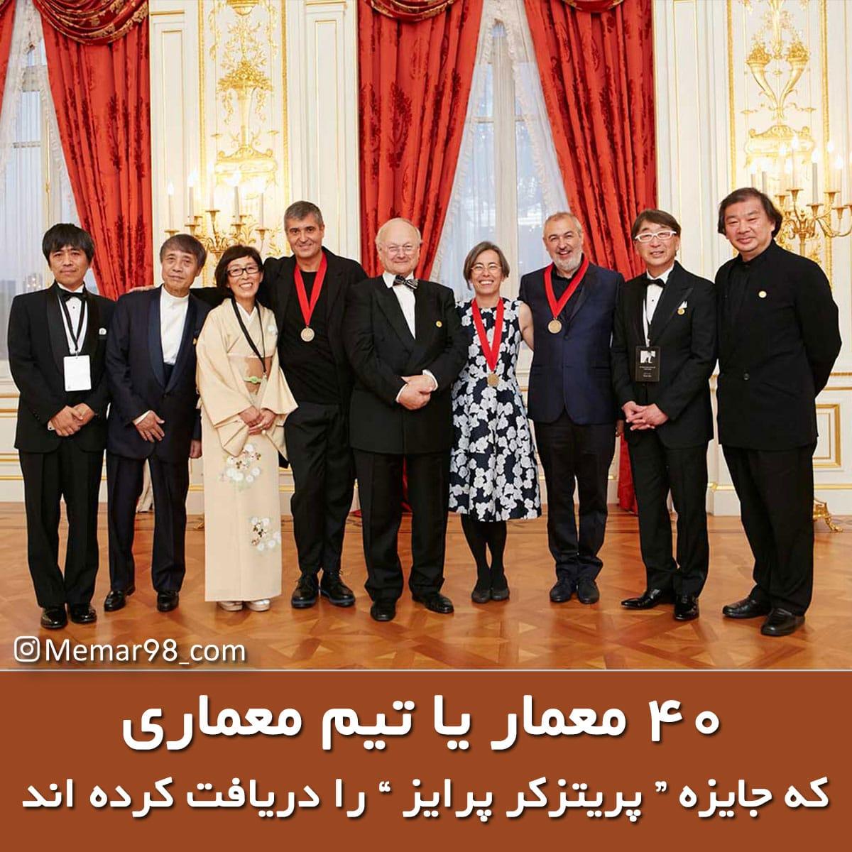 جایزه پریتزکر پرایز