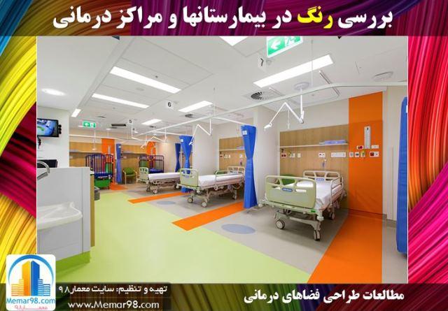 رنگ ها در طراحی بیمارستان ها