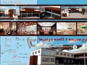 پروژه کامل مدرسه 6 کلاسه