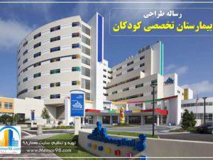 رساله طراحی بیمارستان
