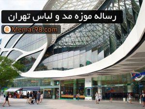 مطالعات طراحی موزه مد و لباس تهران