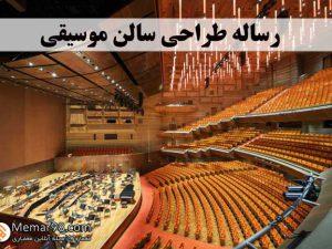 رساله طراحی سالن موسیقی