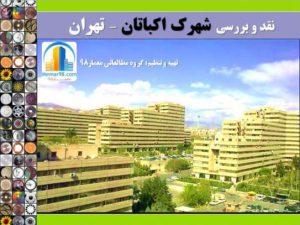 تحلیل شهرک مسکونی اکباتان تهران