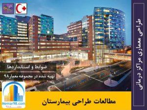 مطالعات طراحی بیمارستان ها