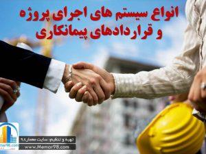 سیستم های اجرای پروژه و قراردادهای پیمانکاری