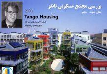 دانلود پروژه پاورپوینت نقد و بررسی مجتمع مسکونی تانگو-سوئد