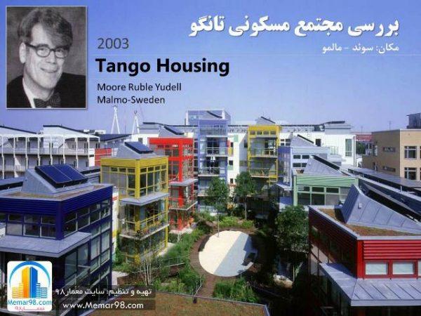 معماری مجتمع مسکونی تانگو