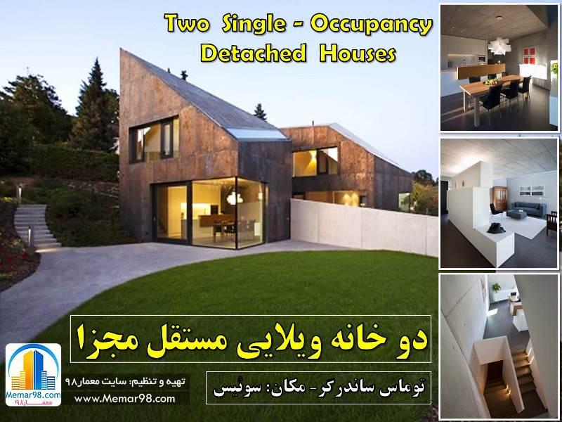 دو خانه ویلایی مستقل مجزا