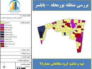 بررسی منطقه یورمحله شهرستان بابلسر
