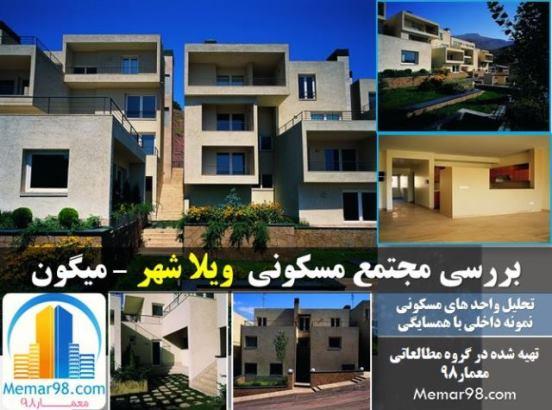 معماری پروژه مجتمع مسکونی ویلاشهر