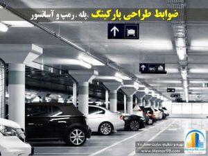 استانداردهای طراحی پارکینگ ها