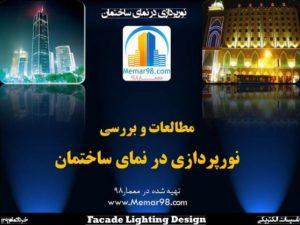 اصول نورپردازی نمای ساختمان