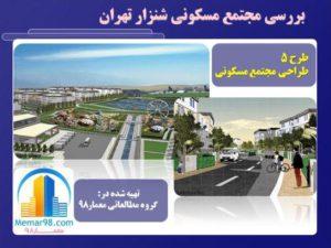 تحلیل مجتمع مسکونی شنزار تهران