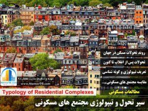 سیر تحول مجتمع های مسکونی